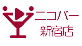 (終了)11月24日(祝・月)ニコバー新宿で交流会を開催しちゃいます!