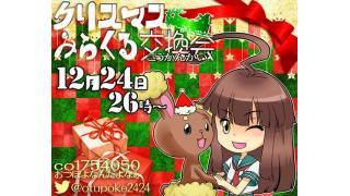 12月25日午前2時~ ☆クリスマスみらくる交換会のお知らせ☆ 12/23更新