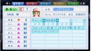 【パワプロ2016】パワフェスオールA野手育成