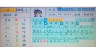 【パワプロ2014】効率良い(?)試合チケットの集め方