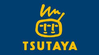 TSUTAYAの料金値上がりした…
