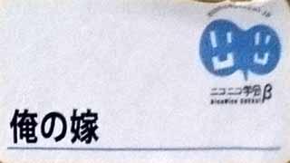 ニコニコ超会議ニコニコ学会β参加レポ