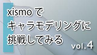 xismo(キスモ)でキャラモデリングに挑戦してみる vol.4