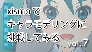 xismo(キスモ)でキャラモデリングに挑戦してみる vol.7