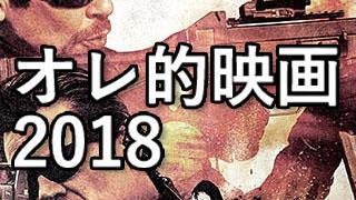 オレ的映画2018