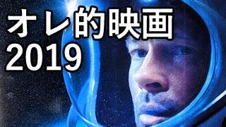 オレ的映画2019
