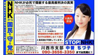 動画<川西市 市議選挙>歌って応援!中曽ちづ子さんを議会へ送ろう!への広告ありがとうございます。