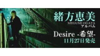 #15 行こうよ! 緒方恵美NEWアルバム&おれびる。