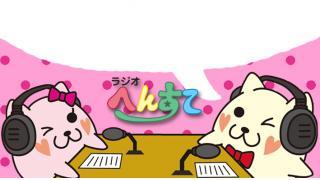 #47 本日19時~ 「北桜祭・緒方恵美LIVE」ふくしまFM