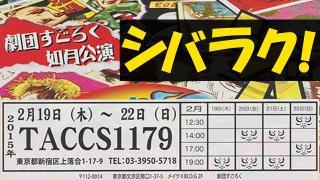 #61 劇団すごろくさんがまたへんすて出演!?