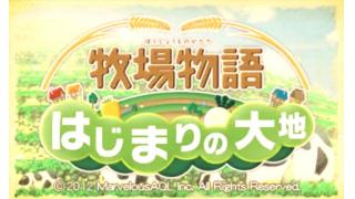 牧場物語はじまりの大地 第2回動物総選挙&イラスト募集企画!!