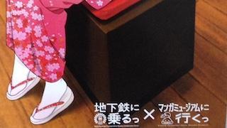 【地下鉄に乗るっ】京都国際漫画ミュージアムに行ってきた