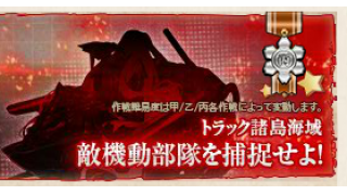 【艦これ】『迎撃!トラック泊地強襲!』E-4