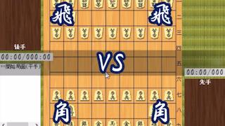 飛車厨vs角厨の動画で有名になった方の将棋動画が面白い