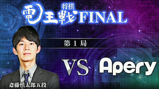 将棋電王戦FINAL第一局 斎藤慎太郎 vs Apery 京都大盤解説会を見に行きました。