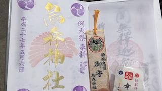 烏森神社の例大祭限定御朱印を頂いた