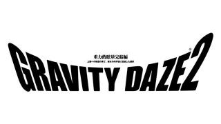 『GRAVITY DAZE2』が1月に延期…も、有料DLCが無料へ変更