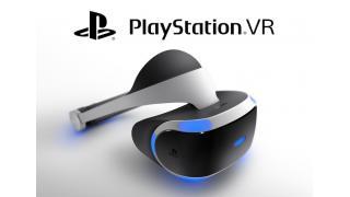 『PlayStation VR』店頭販売実施店舗が公開、これがラストチャンス…!