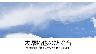 ホームページにて楽曲公開中!【オリジナルピアノ曲】
