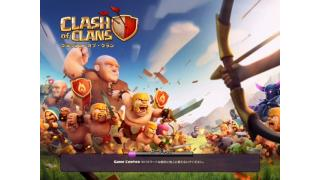 『Clash of Clans』プレイレポート
