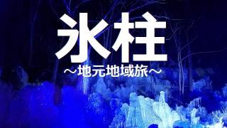 あしがくぼの氷柱 ~地元地域旅~