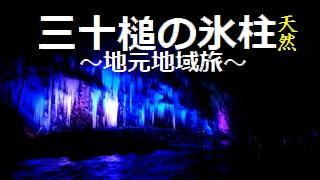 三十槌の氷柱 ~地元地域旅~