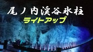 尾ノ内渓谷氷柱ライトアップ ~地元地域旅~