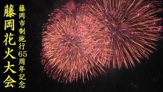 5年に1度のレアな花火大会