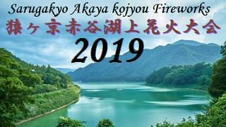 猿ヶ京赤谷湖上花火大会