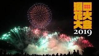 第7回沼田花火大会 今年もうまい物と花火タワーが火を噴く!