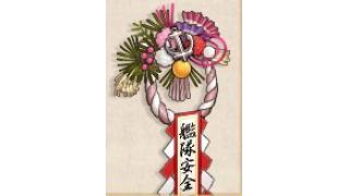 間宮さんお飾り(σ´∀`)σゲッツ!