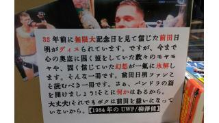 ぼくらの「無限大記念日」 (198...