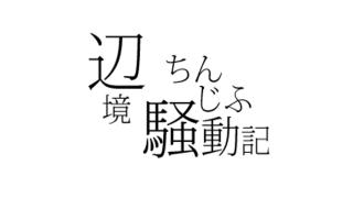 辺境ちんじふ便り・3