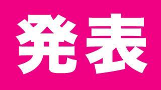 【ついに本日アルバム発売!】