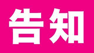 【告知】明日SHIBUYA TSUTAYAにてサイン会