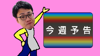 今週のS4U動画予告&配信予報 2019/08/12~