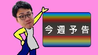 今週のS4U動画予告&配信予報 2019/08/25~