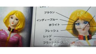 完成品108●セイラ・マス  1/20 SCALE 旧キット●(2015年 11月上旬制作)●