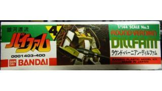 完成品112●ディルファム  1/144 SCALE 旧キット●(2015年 11月上旬制作)●