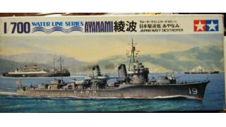 完成品121●綾波 日本駆逐艦 1/700●ウォーターラインシリーズNO.38(2015年12月中旬制作)●