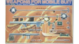 完成品133●モビルスーツ用武器セット 1/144 SCALE 旧キット●(2015年2月下旬制作)