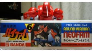 完成品129●ネオファム  1/100 SCALE 旧キット●(2015年 1月下旬制作)●