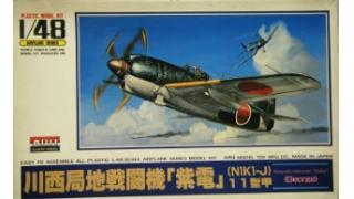 完成品134●川西局地戦闘機 紫電 11型甲●1/48 SCALE 旧キット●(2016年3月上旬制作)