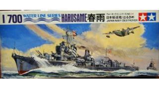 完成品141●春雨 日本駆逐艦 1/700●ウォーターラインシリーズNO.34(2016年 4月上旬制作)●