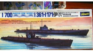 完成品148●日本潜水艦 伊361 伊171 1/700●ウォーターラインシリーズNO.95(2016年 4月下旬制作)●