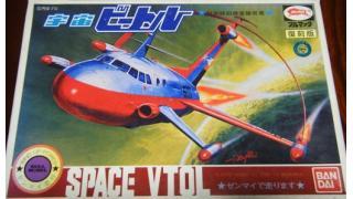 完成品163●宇宙ビートル ブルマァク 旧キット(2016年7月中旬制作)●