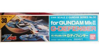 完成品179●ガンダムMk-II用Gディフェンサー 1/144 SCALE 旧キット●Z(2016年 11月中旬制作