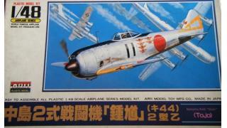 完成品183●中島2式戦闘機「鍾馗」(キ44)2型乙●(2016年11月下旬制作)