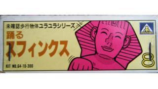 完成品188●踊るスフィンクス 未確認飛行物体ユラユラシリーズ●アオシマ(2016年12月中旬制作)