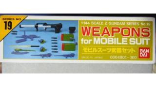完成品207●モビルスーツ武器セット 1/144 SCALE 旧キット●Z(2017年 4月中旬制作)●